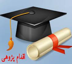دانلود اقدام پژوهی بررسی دلایل افت تحصیلی در درس عربی سوم راهنمایی
