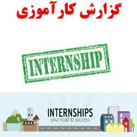 گزارش کاراموزی اداره مالیاتی استان زنجان
