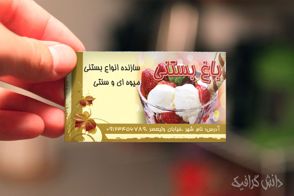 طرح کارت ویزیت باغ بستنی (ویزیت کارت بستنی فروشی)
