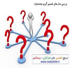 فرآیند تحلیل سلسله مراتبی Analytical Hierarchy Process